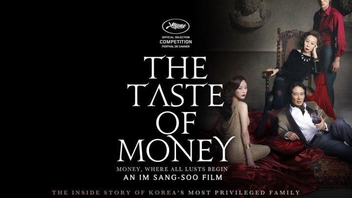 Вкус денег (2012)