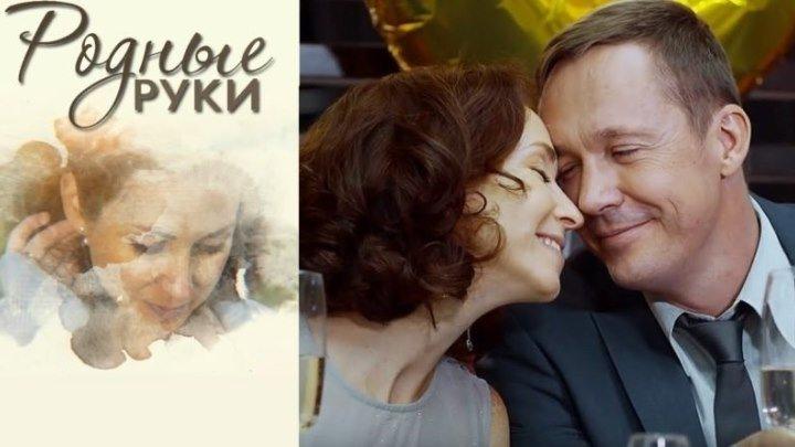 Poдныe pyки 1-2 серия из 2 (2019) Мелодрама