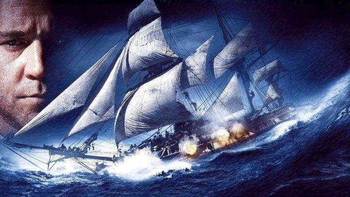 Хозяин морей - На краю Земли . боевик, драма, приключения, военный, история