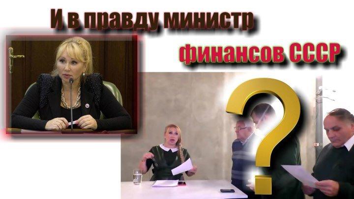 """И в правду """"министр финансов СССР"""""""