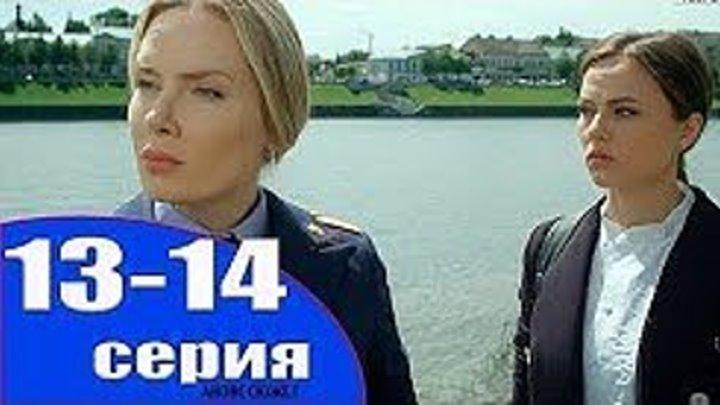 Дуэт по праву. 13- 14 серия (2018) Мелодрама, Детектив _ Русские детективы 2018 новинки, фильмы 2018 сериалы 2018