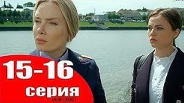 Дуэт по праву. 15 - 16 серия (2018) Мелодрама, Детектив _ Русские детективы 2018 новинки, фильмы 2018 сериалы 2018