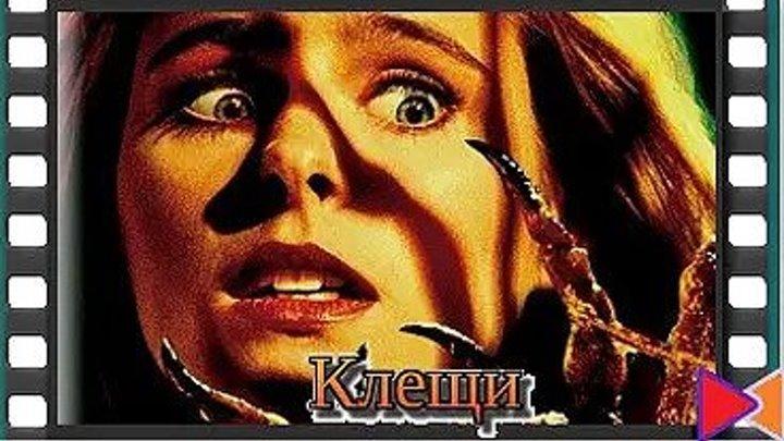 Клещи (1993) Infested / Ticks _ Ужасы, Фантастика