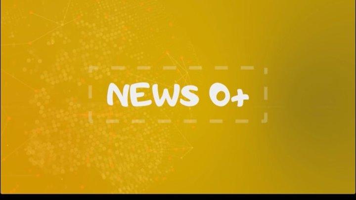 News 0+ - Детские недетские новости (Выпуск 9)