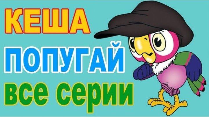 Попугай Кеша - Все серии подряд