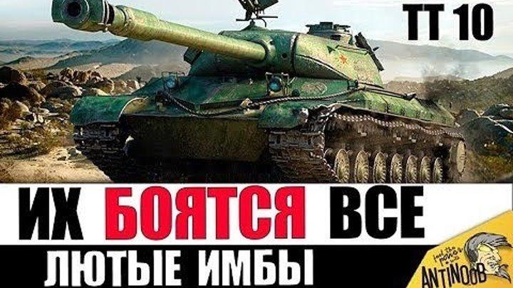 #AnTiNooB: 📺 ЭТИ ИМБЫ ЛОМАЮТ ИГРУ! ЛУЧШИЕ ТЯЖИ 10лвл в World of Tanks! #видео