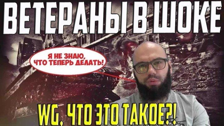 #PaKu_ПрОтИв_Статистов: 📰 📺 WG ОПЯТЬ ОБЛАЖАЛИСЬ! ЕСТЬ И ХОРОШИЕ НОВОСТИ! #новости #видео