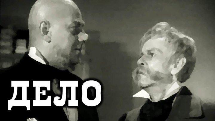 Спектакль «Дело»_1955 (драма).