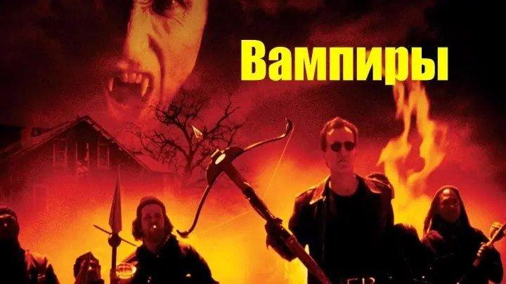 Вампиры / Ужасы, Боевик, Триллер / США / 1998 (18+)