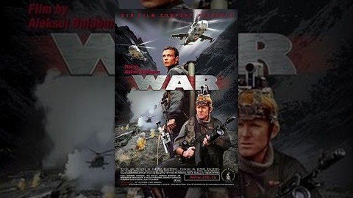 ВОЙНА. смотреть в HD РУССКИЙ боевик, драма, военный
