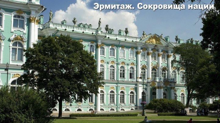 Эрмитаж. Сокровища нации ( 2014, Россия ) Документальный ( 1080 )