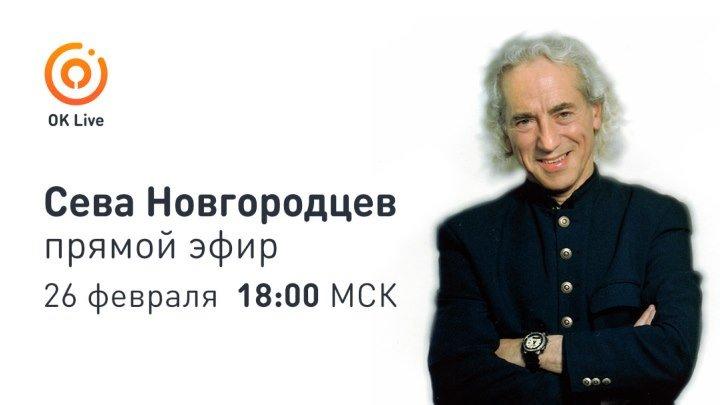 Сева Новгородцев в гостях у OK Live