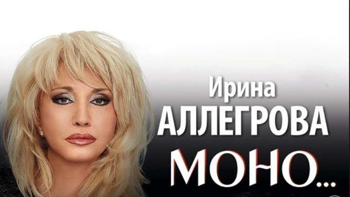 Ирина Аллегрова - Любимые песни. Сборник Любимых хитов 90Х. Лучшие песни 90