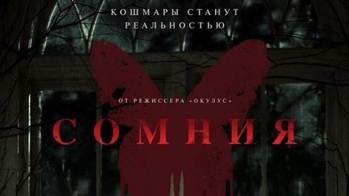 СОМНИЯ (Ужасы-Фэнтези-Триллер-Драма США-2О16г.) Х.Ф.