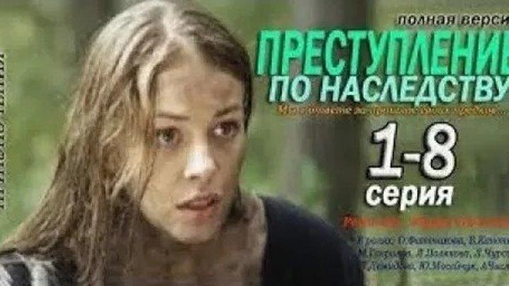 Преступление по наследству (сериал) (2012) (08)