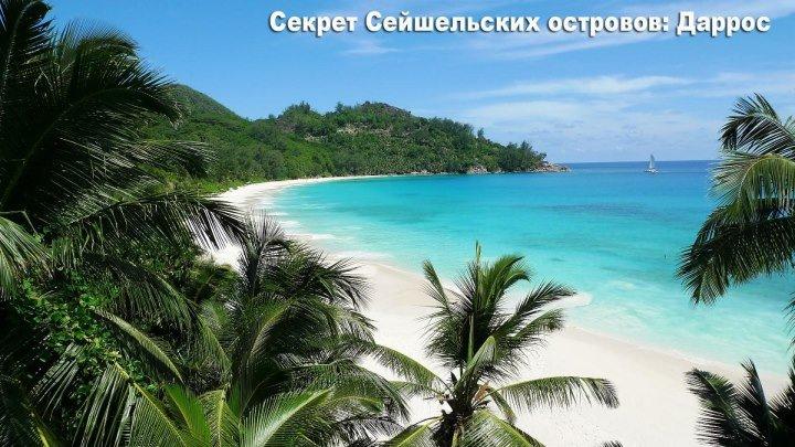 Секрет Сейшельских островов: Даррос ( 2014, Австрия ) Документальный ( 1080 )