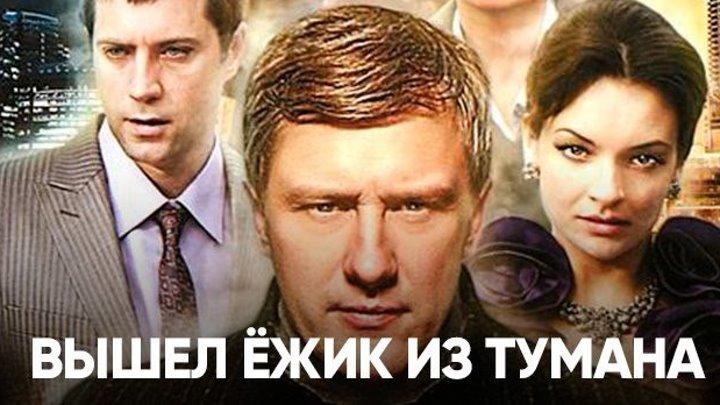 Вышел ежик из тумана 1-2-3-4 серия (2010) Мелодрама