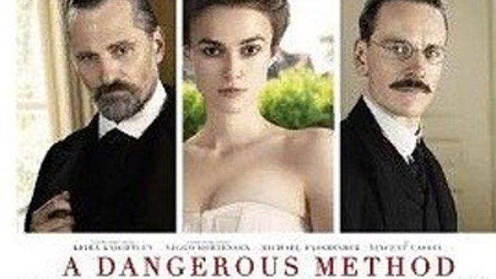 """"""" Опасный метод """" ( психологический . триллер . 2011 )"""