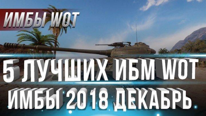 #Marakasi_wot: 🏅 📅 📺 5 САМЫХ ИМБОВЫХ ТАНКОВ WOT 2018 ДЕКАБРЬ - ТАНКИ ИМБЫ ДЛЯ НАГИБА, ЛУЧШИЕ ТАНКИ В world of tanks 2019 #2018 #декабрь #нагиб #2019 #видео