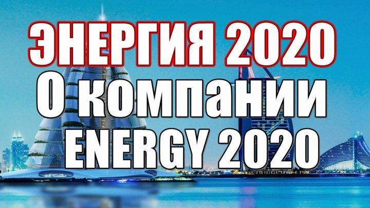 ЭНЕРГИЯ 2020 | Новосибирск Денис Тяглин Новые видео ответы о компании ENERGY 2020