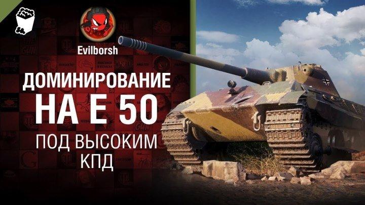 #WoT_Fan: 📺 🥇 Доминирование на Е 50 - Под высоким КПД №105 - от Evilborsh [World of Tanks] #рейтинг #видео