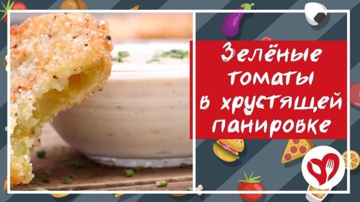Рецепт вкусных томатов
