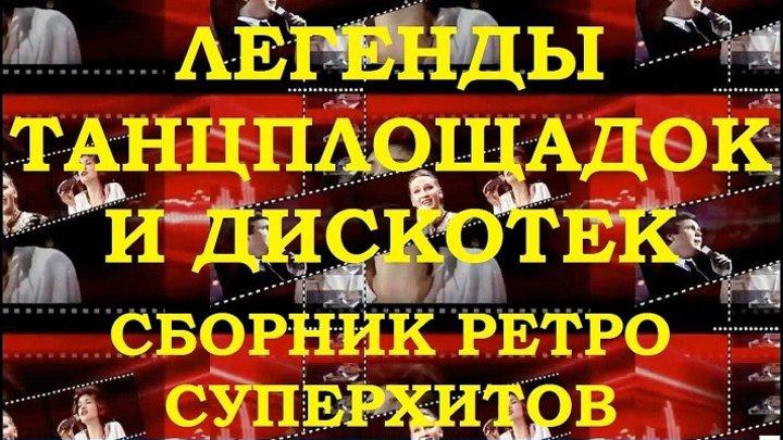 ЛЕГЕНДЫ ТАНЦПЛОЩАДОК И ДИСКОТЕК. СБОРНИК РЕТРО СУПЕРХИТОВ
