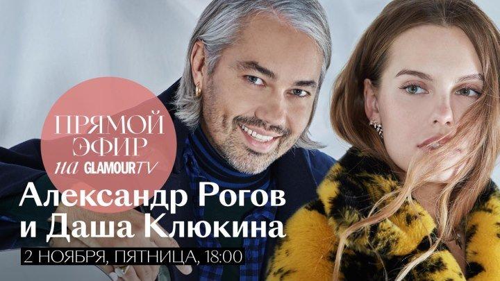 Даша Клюкина и Александр Рогов в прямом эфире журнала Glamour