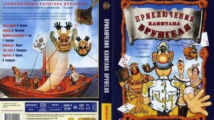 Приключения капитана Врунгеля. Все 13 серий подряд