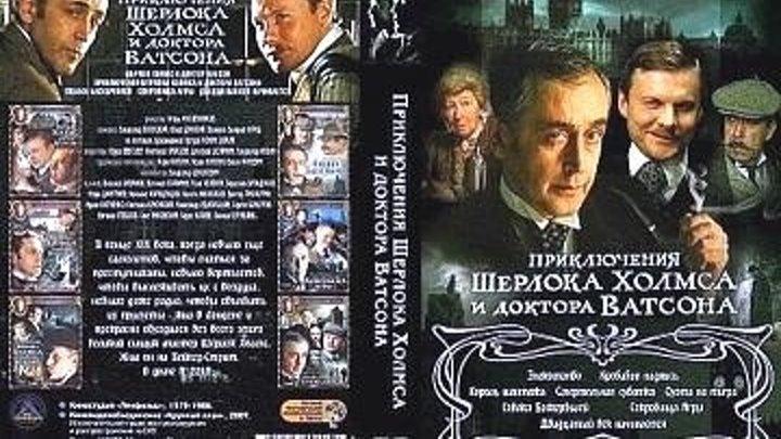 Приключения Шерлока Холмса и доктора Ватсона. Фильм 3. Собака Баскервилей (1980)