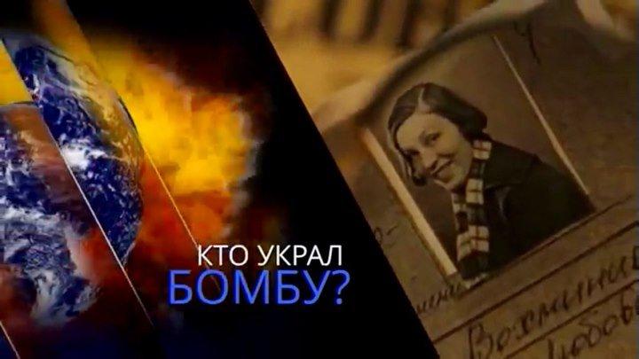Тайны Чапман - Кто украл бомбу. 451-выпуск