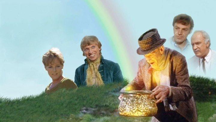 Радуга Финиана / Finian's Rainbow (1968) Фэнтези, Семейный, Мьюзикл