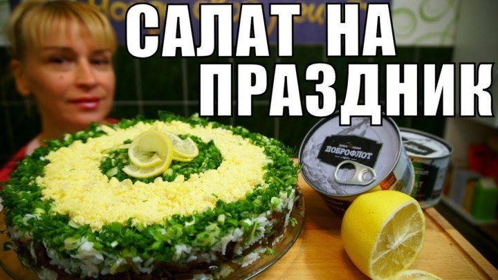 Новый салат на праздничный стол! Просто и вкусно!