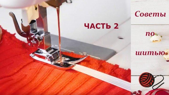 Советы рукодельницам по шитью, часть 2