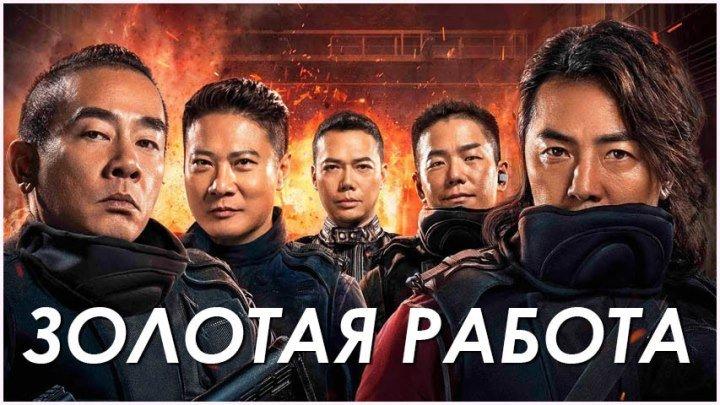 Золотая работа / боевик (2018)