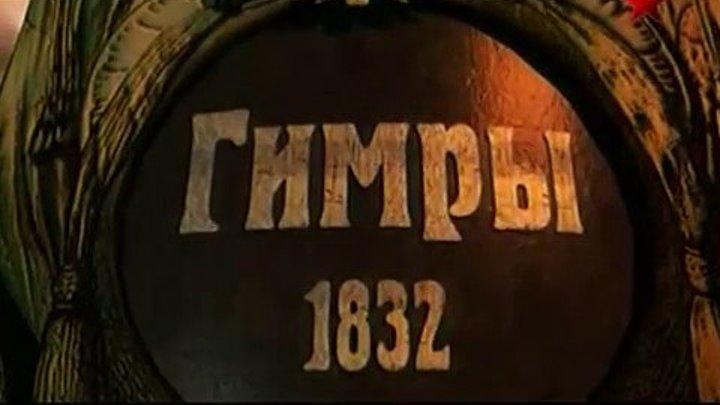 """"""" Неизвестные битвы России """" ( Гимры . 1832 )"""