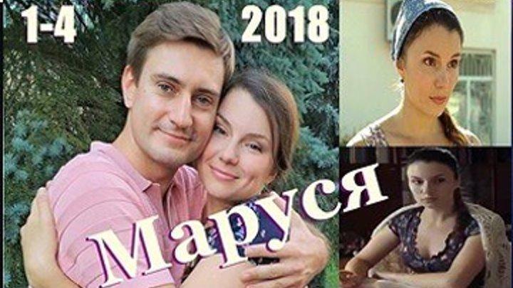 Маруся - Мелодрама 2018 - Все 4 серии