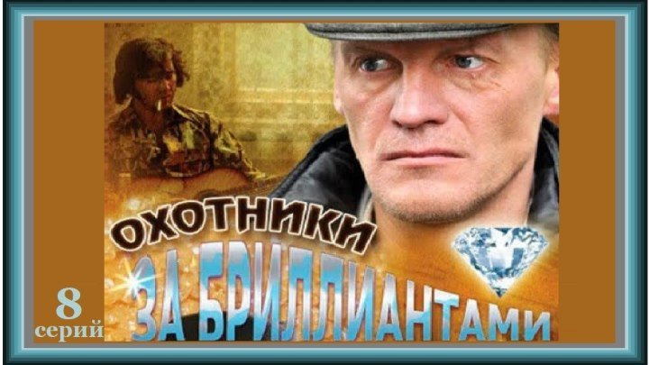 ОХОТНИКИ ЗА БРИЛЛИАНТАМИ - 6 серия (2011) детектив (реж.Александр Котт)