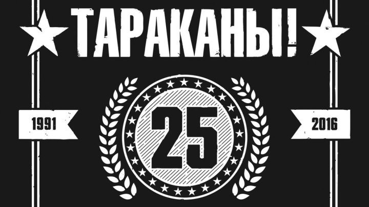 ТАРАКАНЫ! — LARGER THAN... LIVE 25th ANNIVERSARY SHOW. 2016 - https://ok.ru/rockoboz (8430)