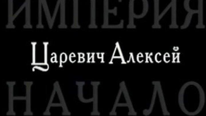 """"""" Российская империя. Начало """" Царевич Алексей - 1 серия (2007)"""