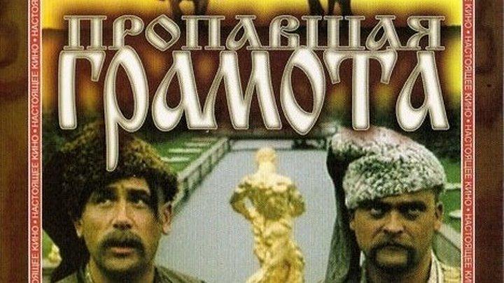 Пропавшая грамота /1972/