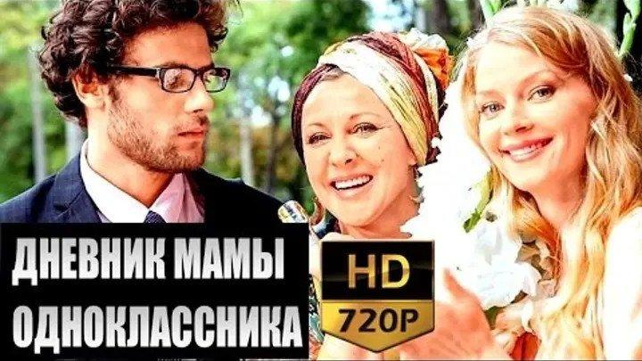 Дневник мамы первоклассника (2014) Россия.