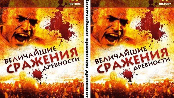 Величайшие сражения древности (2009) HD (1)