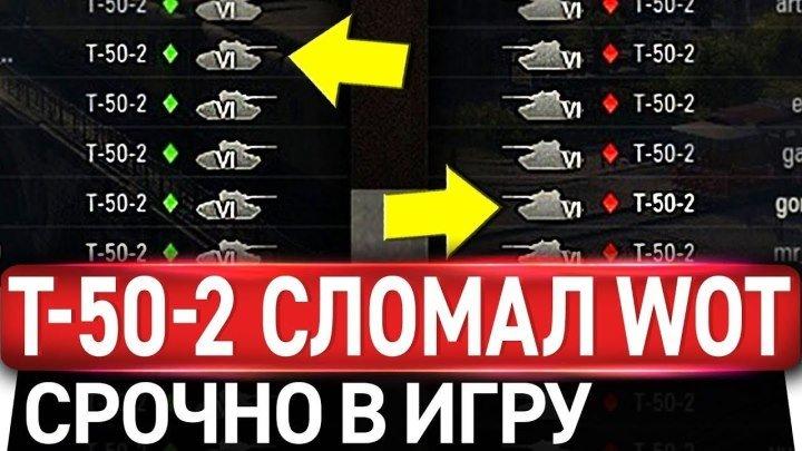 #BLOODY_TV: 📺 Т-50-2 ТОЛЬКО ЧТО ДАЛИ А ОН УЖЕ СЛОМАЛ World of Tanks!! #видео