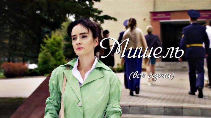 Русская мелодрама «Мишель» (все серии)
