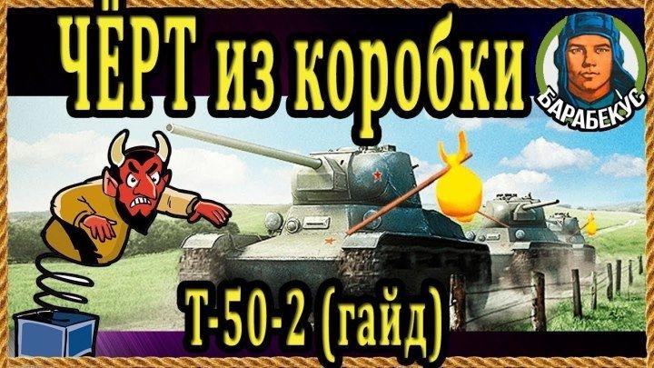 #BARABEKUS_БАРАБЕКУС: 📺 Т-50-2 ПОЛНЫЙ РАЗБОР: оборудование, снаряжение, тактика в World of Tanks. Т-50 2 Т 50-2 wot #видео