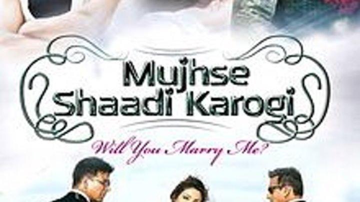 Выходи за меня замуж (Mujhse Shaadi Karogi 2004)