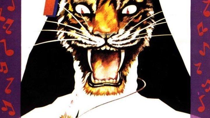 Нескромное обаяние порока (трагифарс от режиссера эпатажных фильмов «Закон желания», «Лабиринт страстей», «Дурное воспитание» Педро Альмодовара с Кармен Маурой) | Испания, 1983