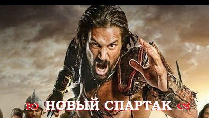 Исторический фильм ☆ Новый Спартак ⋆ Русский ☆ YouTube ︸☀︸