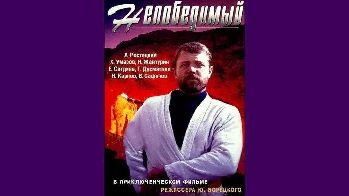 """""""Непобедимый"""" _ (1983) Боевик."""